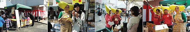 バナージュ:イベントレポート 企業活動 バナナはスミフル