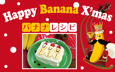 Happy Banana X'mas バナナレシピ